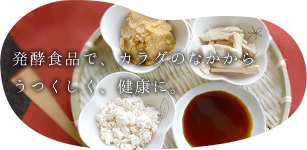 発酵食品で、カラダのなかからうつくしく、健康に。