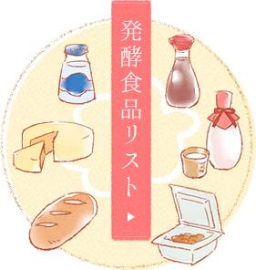 発酵食品リスト