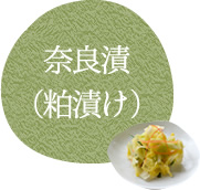 奈良漬(粕漬け)