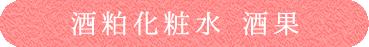 酒粕化粧水 酒果