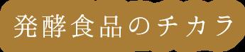 発酵食品のチカラ