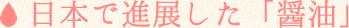 日本で進展した「醤油」