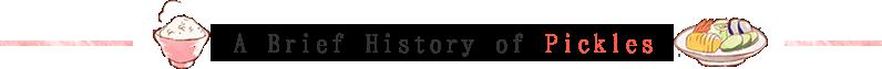 漬物の歴史